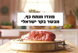 מתכון לפונדו – שרינג ישראלי זה הכי הכי
