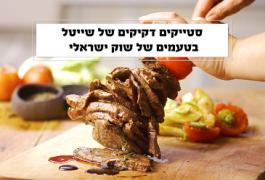 שרינג – סטייקים דקיקים של שייטל מבשר בקר ישראלי טרי