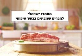 מתכון לאסאדו ישראלי לחברים שמבינים בבשר איכותי