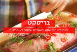 בריסקט: נתח הבשר הכי משתלם שאתם לא מכירים